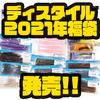 【DSTYLE】ワームやルアー多数のお得福袋「ディスタイル2021年福袋」発売!