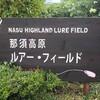二年ぶり、那須高原ルアーフィールド オープン日釣行^^