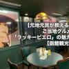 【元地元民が教える】ご当地グルメ「ラッキーピエロ」の魅力【函館観光】