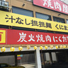 汁なし担々麺 くにまつ 出汐店(南区出汐)KUNIMAX