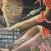 仲谷昇 北村和夫『猟人日記』