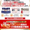 70億円を売り上げたインターネット集客法が期間限定で無料プレゼント中です。