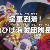 ONEPIECE 第987話 雑感 次回不死鳥マルコやんけ!!何年ぶりだよ!!