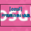 【osu!】pp稼ぎに最適な譜面を貼るだけの記事