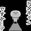『ゲス友に送る用スタンプ』、先月(2016.11)の売上は??