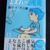 てんとう虫コミックス新装版『エスパー魔美』5巻発売