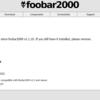 foobar2000でFlacからALAC(Appleロスレス)に変換する方法