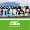 26日(土)からのふもとっぱらでのGO OUT JAMBOREE 2020は中止 新型コロナウイルス