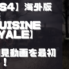 初見動画【海外版デモ】PS4【Cuisine Royale】を遊んでみての感想!