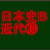 明治時代の経済と社会 センターと私大日本史B・近代で高得点を取る!
