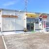 【北広島】試食も出来る『うのや藤井』工場直売の美味しい豆腐
