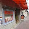 神戸:良友酒家 広東料理