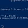 CentOS 7 のシステムロケールを日本語に変更する(Vagrant)
