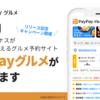 「PayPayグルメ」がスタート 最大1,000円相当クーポン配布やデジタル食事券など