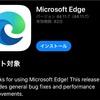 iOSに向けてMicrosoft Edgeのプレビュー版の提供が開始 アイコンも変更