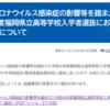 福岡県教育委員会のウェブサイトが更新されました 内容:新型コロナウイルス感染症の影響等を踏まえた令和4年度福岡県立高等学校入学者選抜における配慮事項について