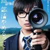 桐島、部活やめるってよ 《映画もポスターも一言言いたくなる作品》