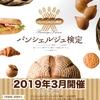 『第18回パンシェルジュ検定』2019年3月17日開催決定!!