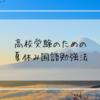 高校受験のための夏休み国語勉強法!