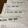 明日2月1日は東京の私立中学受験の最大のヤマ場ですね・・・