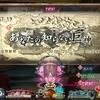 巨神と誓女 イベント「あなたの知らない巨神」開催!