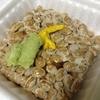 わさびで食べる納豆。美味!