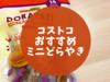 【コストコおすすめ】日本の味ミニどら焼き