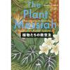 感想文18-43:植物たちの救世主