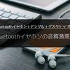 Bluetoothイヤホンの音質激悪!まるで昭和のラジオのようだった原因と対策