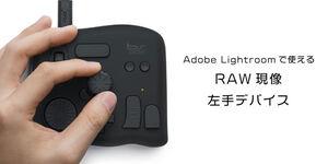 Adobe Lightroomで使えるRAW現像 左手デバイス