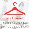 エアークローゼットで借り放題!ファッション定額サービスがすごい!| airCloset