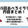【空き家生活 テーマ編】 お金のお話(第3夜)!『第35回あべろぐラジオ』内容まとめてみたよ!
