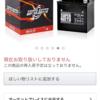 GSX-R GK71B バッテリー交換をする