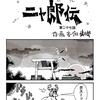 まんが『ニャ郎伝』第二十七話