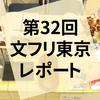 第32回『文学フリマ東京』参加レポート