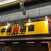 【らーめん】フスマにかけろ 中崎壱丁 中崎商店會1-6-18号ラーメン(中崎町)