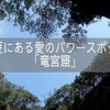 伊豆にある愛のパワースポット「竜宮窟」と大室山、河津七滝