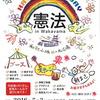 """第一報""""HAPPY BIRTHDAY 憲法 in Wakayama 2016""""(和歌山城西の丸広場)今年もやります!"""