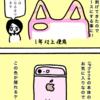 iPhoneケースを変更
