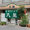 九州ラーメン八起(中区)ラーメン