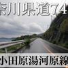 【動画】神奈川県道740号 小田原湯河原線