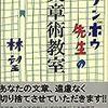 読書記録「リンボウ先生の文章術教室」(林望)