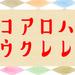 かっぱのすゝめ-vol.10-コアロハウクレレフェア開催中!