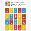無料のおすすめゲームアプリ【levels レベルス】
