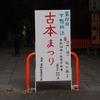 下鴨神社の納涼古本まつりに行く