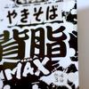 【新作】ペヤング背脂MAX食べてみた【レビュー】