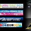 2016 フィッシングショーOSAKA
