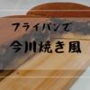 今川焼き風 ホットケーキ フライパン用シリコンパンケーキ型で簡単に和スイーツを