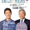 経営誌 月刊「理念と経営」に掲載されました!
