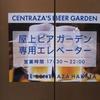 AJビアガーデン (博多駅前)